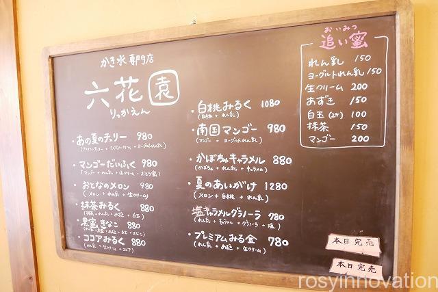 六花園りっかえんかき氷 (4)メニュー