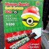 【USJ】クリスマスフード2020の種類と販売場所☆冬はあったかフード満載!