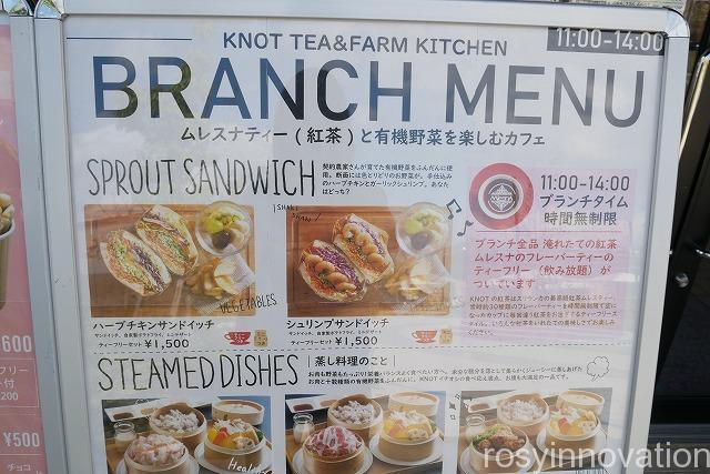 KNOT Tea&Farmkitchen ブランチ北長瀬 (6)