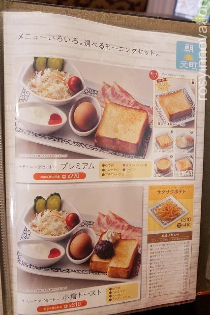 ぱん元町珈琲岡山西の離れ (7)