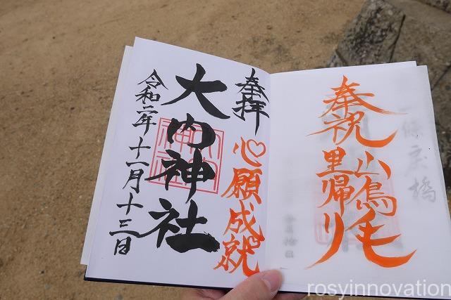 大内神社 (20)御朱印