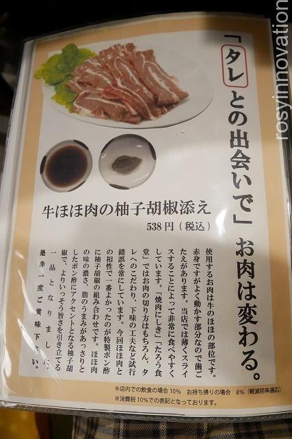 レトロ焼肉たろう食堂 (5)メニュー表2