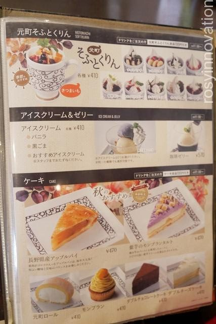 パン元町珈琲岡山西の離れ (15)デザート