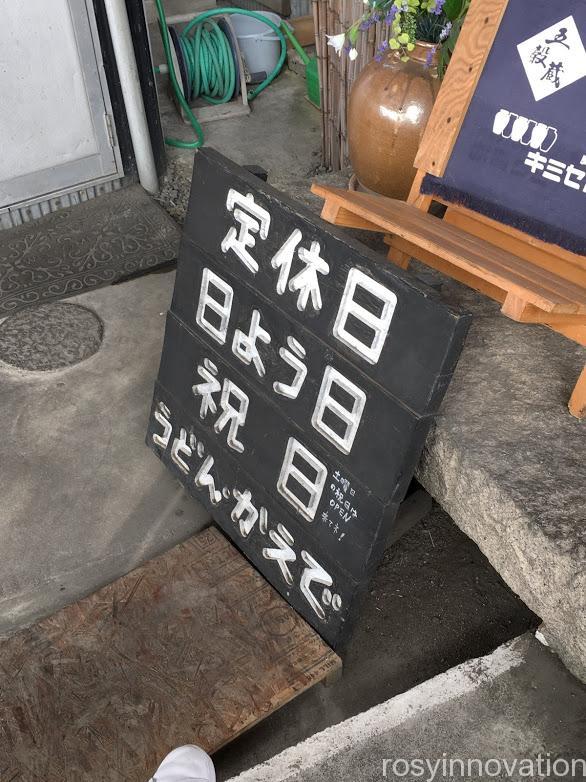 うどんかえで (4)定休日