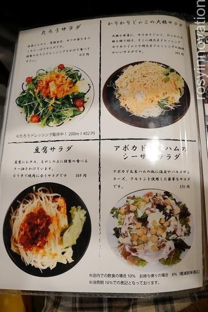 レトロ焼肉たろう食堂 (5)メニュー表8