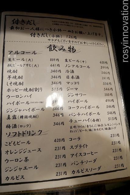 レトロ焼肉たろう食堂 (5)メニュー表1