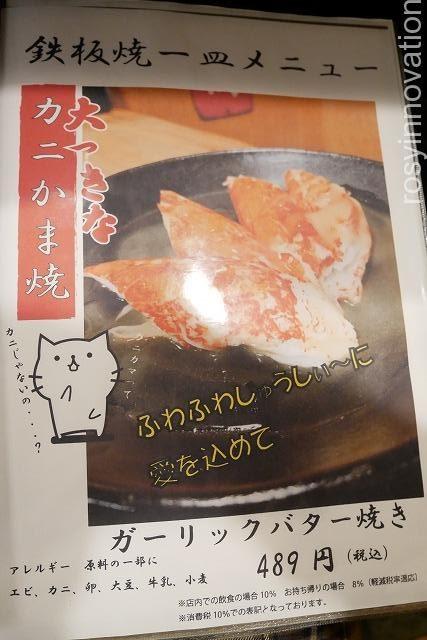 レトロ焼肉たろう食堂 (4)メニュー