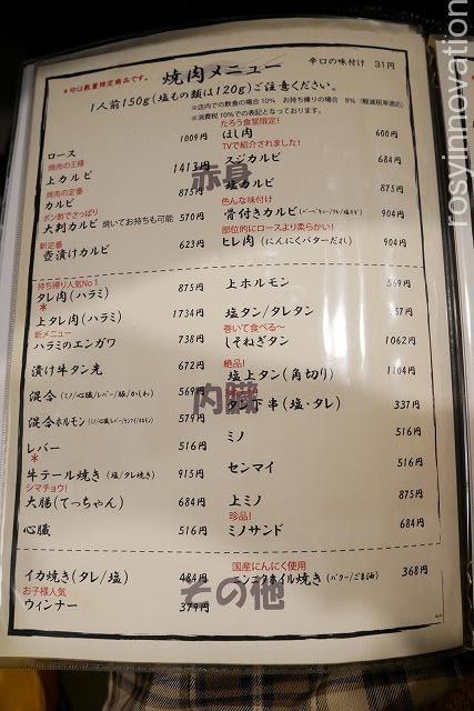 レトロ焼肉たろう食堂 (5)メニュー表4