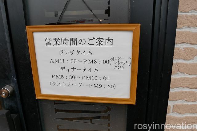 レストランまつもと (4)営業時間 定休日