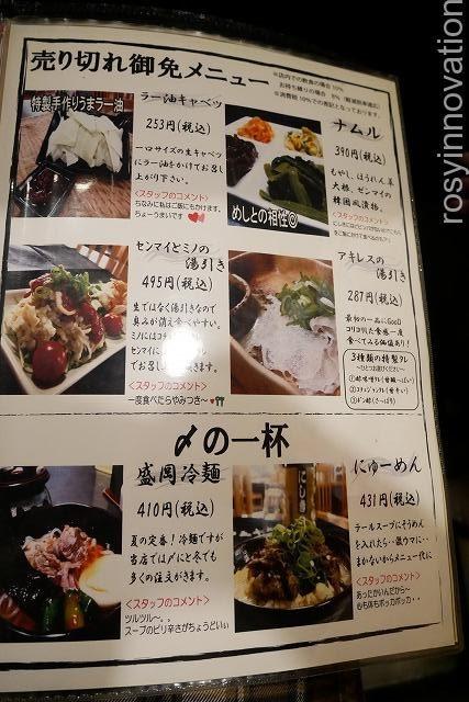 レトロ焼肉たろう食堂 (5)メニュー表9