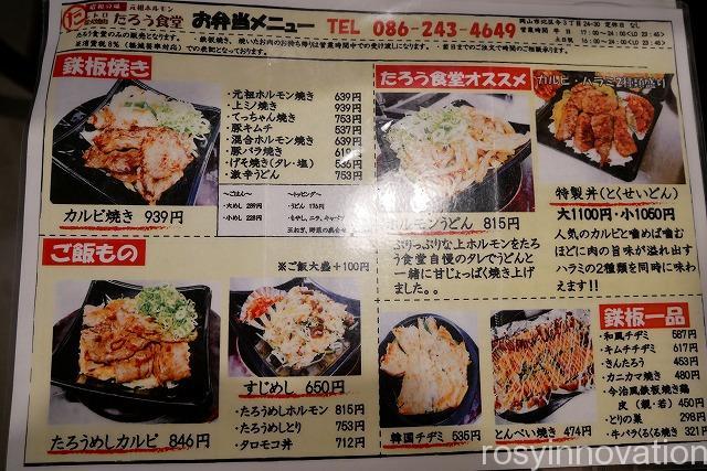 レトロ焼肉たろう食堂 (21)お弁当メニュー
