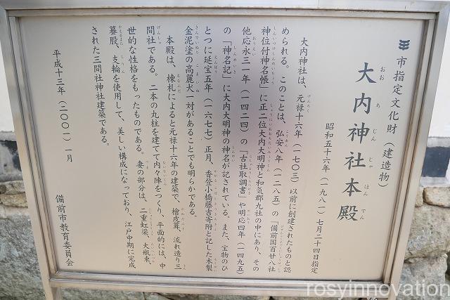 大内神社 (1)由来