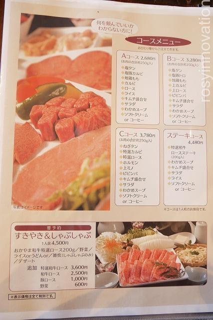 焼肉はちや (5)メニュー肉