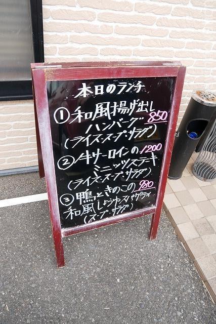 レストランまつもと (3)本日のランチ