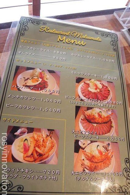 レストランまつもと (8)メニュー