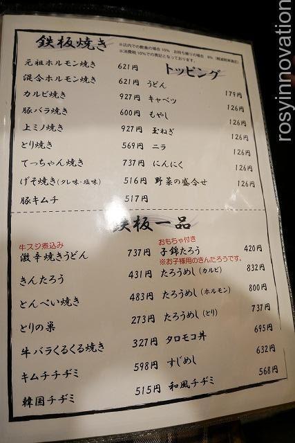 レトロ焼肉たろう食堂 (5)メニュー表7