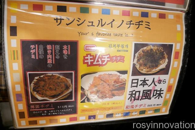 レトロ焼肉たろう食堂 (5)メニュー表11