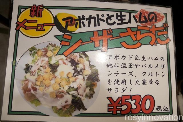 レトロ焼肉たろう食堂 (5)メニュー表15