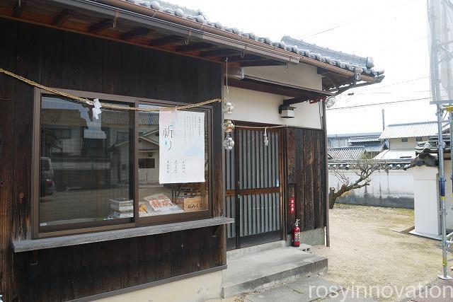 大内神社 (21)社務所