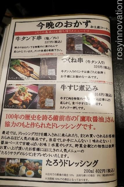 レトロ焼肉たろう食堂 (5)メニュー表14