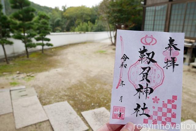 1靱負(ゆきえ)神社 (11)御朱印