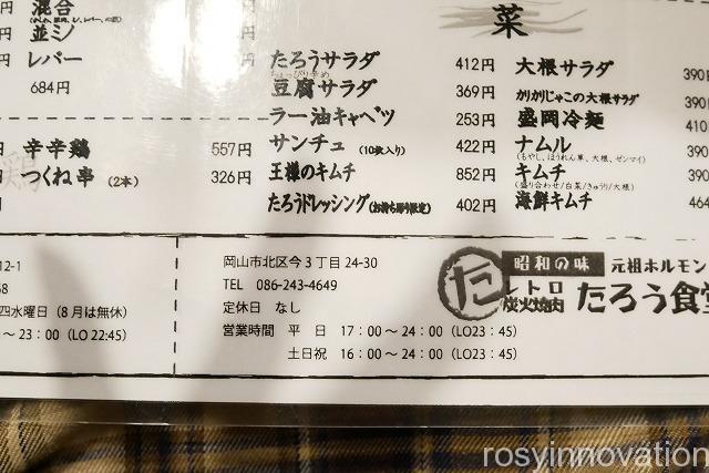 レトロ焼肉たろう食堂 (33)営業時間定休日