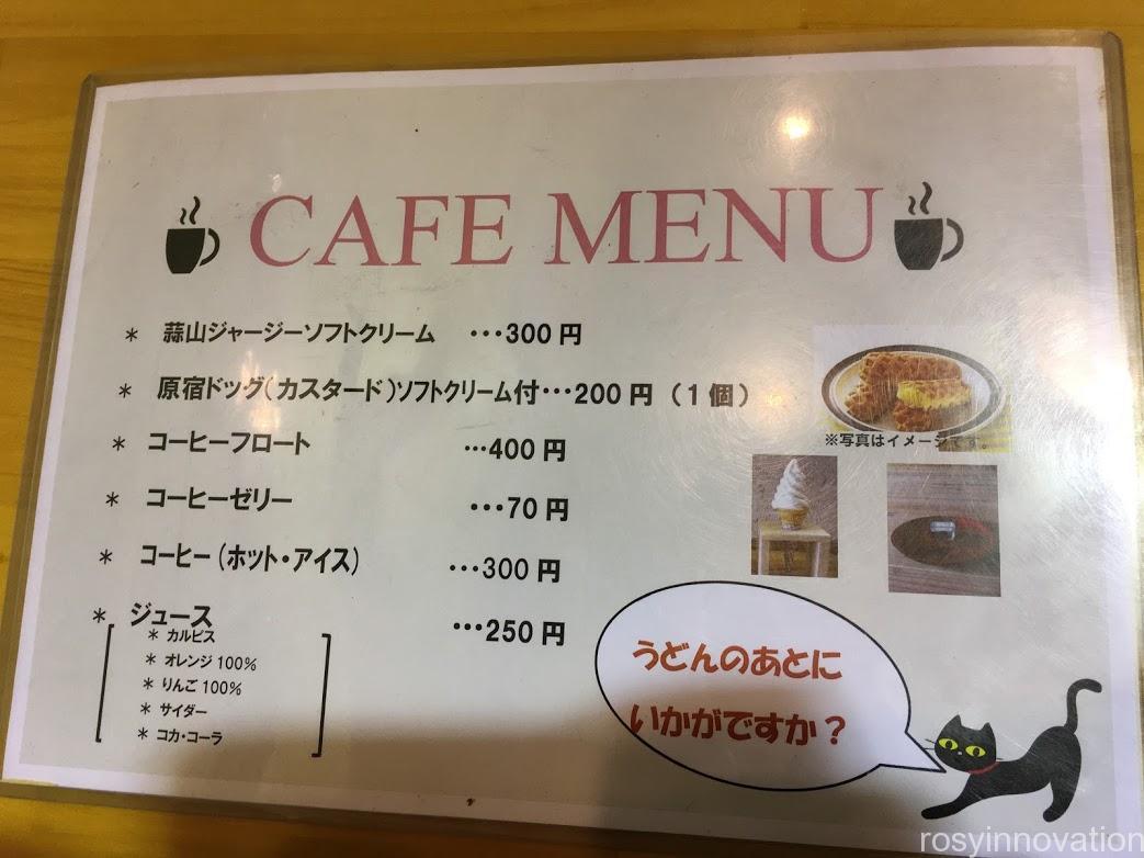 うどんかえで (15)カフェメニュー