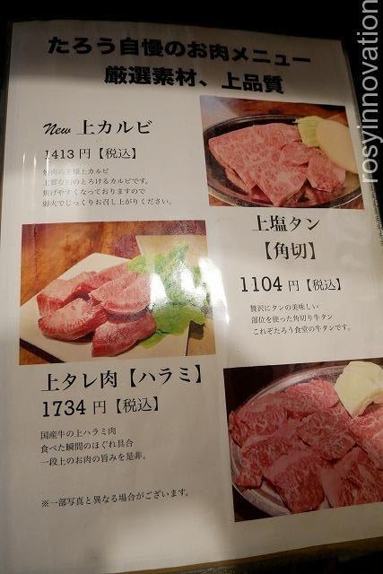 レトロ焼肉たろう食堂 (5)メニュー表3