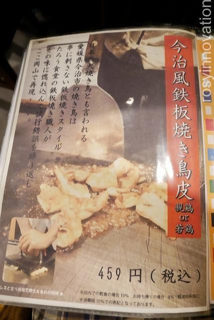 レトロ焼肉たろう食堂 (5)メニュー表10