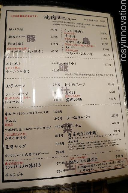レトロ焼肉たろう食堂 (5)メニュー表5