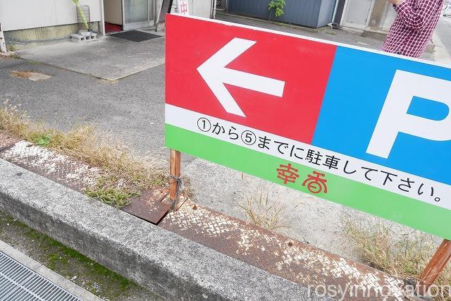幸香 (3)車