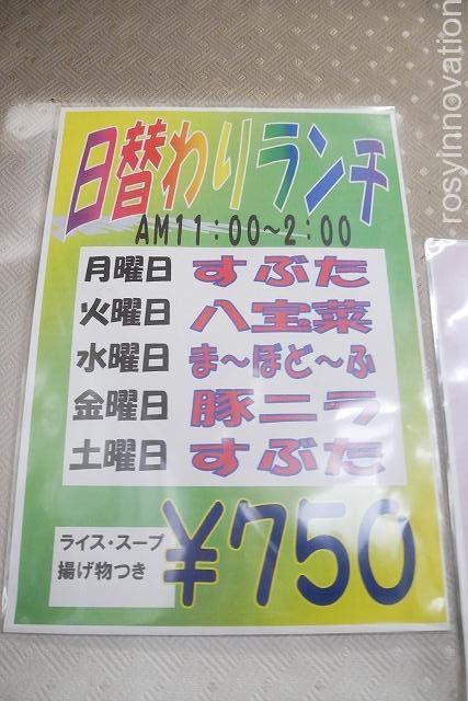 幸香 (6)750円日替わりランチ定食