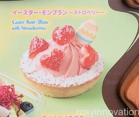 USJイースターフード2021 イースターケーキ