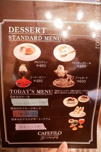 CAFE FILO(カフェフィーロ) (8)デザートセット