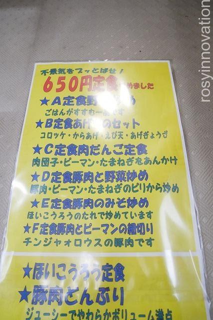 幸香 (11)650円定食
