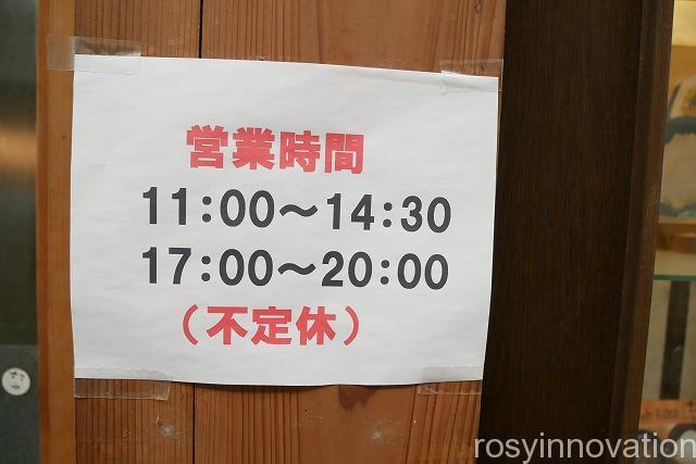 グリルB食倅 (2)営業時間定休日