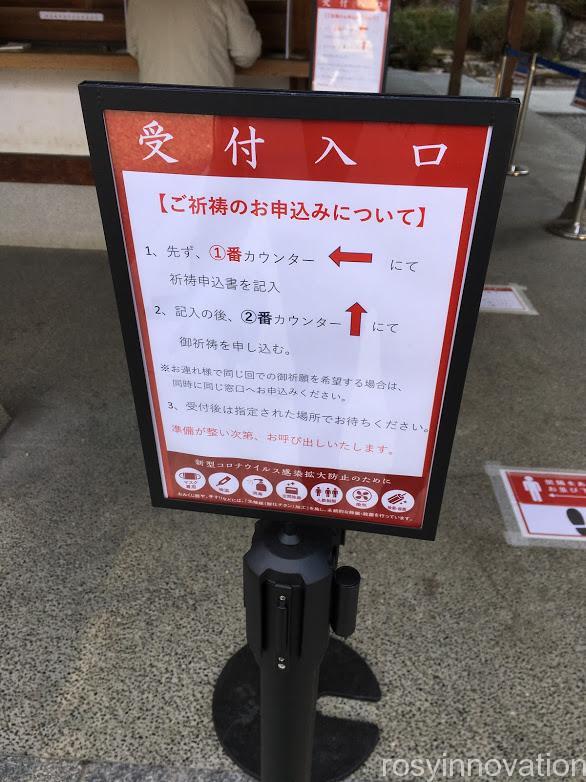 吉備津神社新型コロナウイルス対策 (2)受付