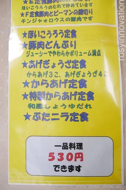 幸香 (12)メニュー