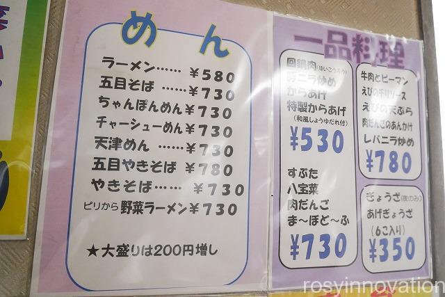 幸香 (7)麺メニュー