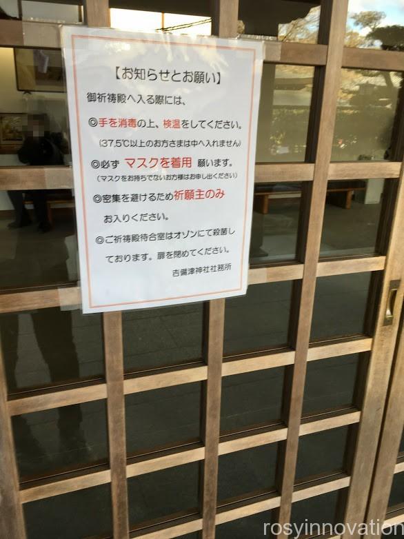 吉備津神社新型コロナウイルス対策 (1)
