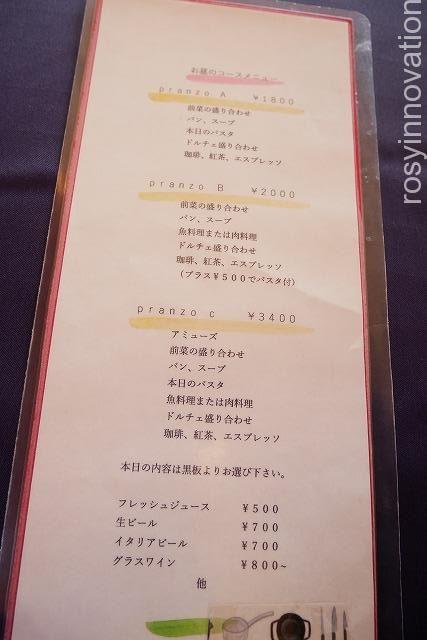 cucina湯田園 (7)メニュー