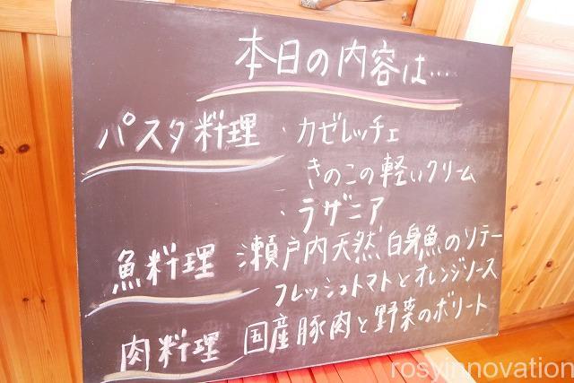 cucina湯田園 (8)メニュー表