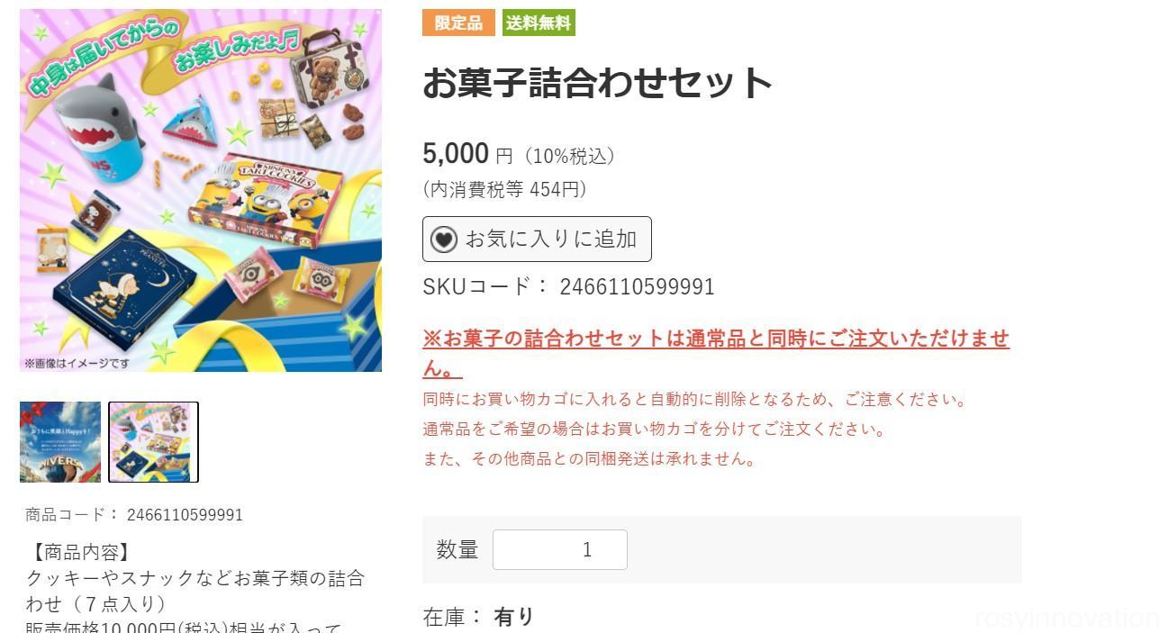 USJお菓子詰め合わせセット内容や売り切れ (3)第五弾