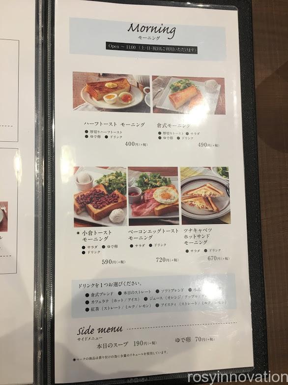 倉式珈琲店山陽マルナカ新倉敷店 (4)メニュー
