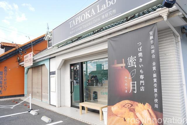 つぼ焼きいも専門店蜜の月倉敷店 (1)場所
