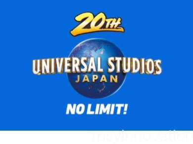 USJ20周年イベント NO LIMIT!ロゴ