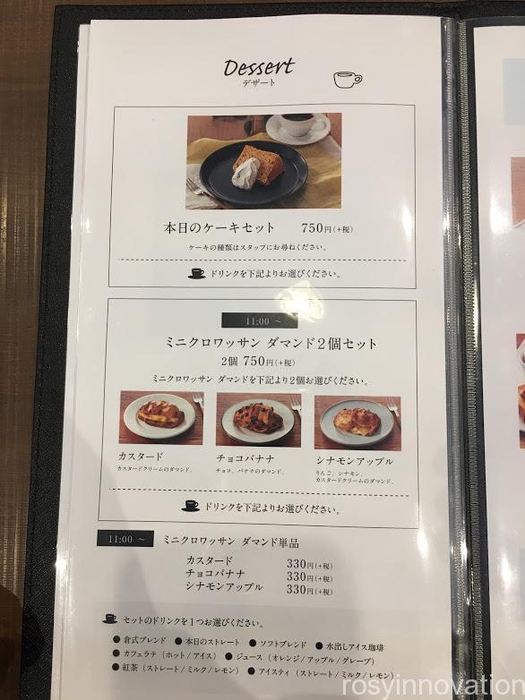 倉式珈琲店山陽マルナカ新倉敷店 (6)デザートメニュー
