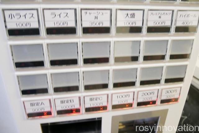 らぁ麺はんにゃ (6)券売機