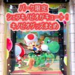 【USJ】キノピオグッズまとめ☆パーク限定シェフキノピオや雑貨が激カワ!