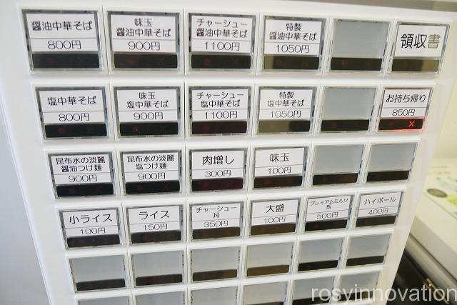 らぁ麺はんにゃ (5)メニュー